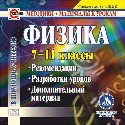 Купить Физика. 7-11 классы. Компакт-диск для компьютера: Рекомендации. Разработки уроков. Дополнительный материал. в Москве по недорогой цене