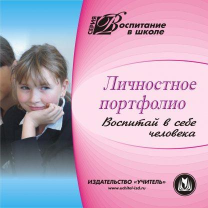 Купить Личностное портфолио. Компакт-диск для компьютера: Воспитай в себе человека в Москве по недорогой цене