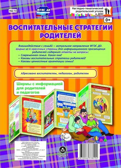 Купить Воспитательные стратегии родителей. Ширмы с информацией для родителей и педагогов из 6 секций в Москве по недорогой цене