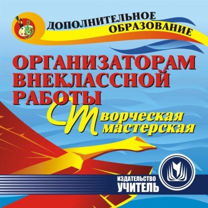 Купить Организаторам внеклассной работы. Творческая мастерская. Компакт-диск для компьютера в Москве по недорогой цене