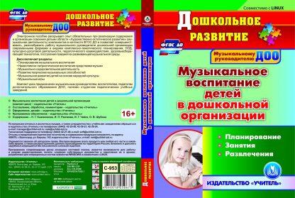 Купить Музыкальное воспитание детей в дошкольной организации. Компакт-диск для компьютера: Планирование. Занятия. Развлечения в Москве по недорогой цене