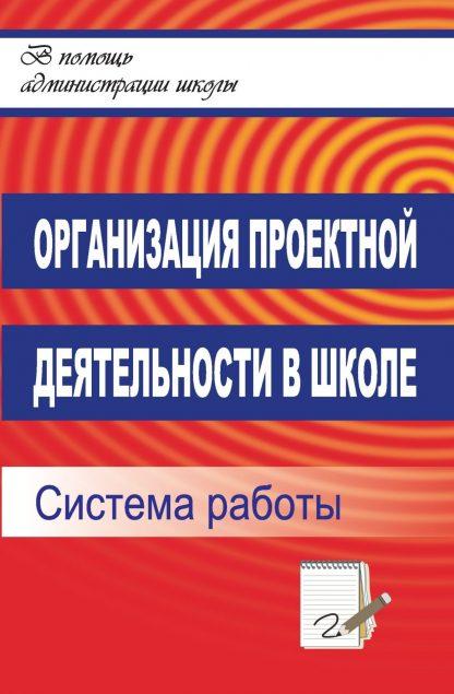 Купить Организация проектной деятельности в школе: система работы в Москве по недорогой цене