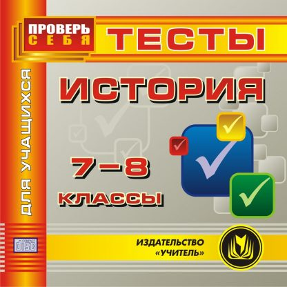 Купить История. 7-8 кл. Тесты для учащихся. Компакт-диск для компьютера в Москве по недорогой цене
