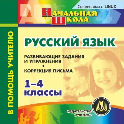 Купить Русский язык. 1-4 классы. Компакт-диск для компьютера: Развивающие задания и упражнения. Коррекция письма в Москве по недорогой цене