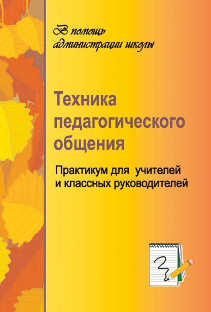 Купить Техника педагогического общения. Практикум для учителей в Москве по недорогой цене