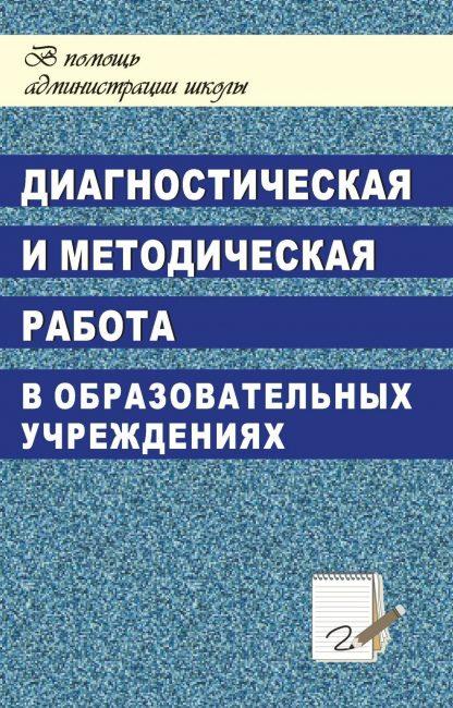 Купить Диагностическая и методическая работа в ОУ в Москве по недорогой цене