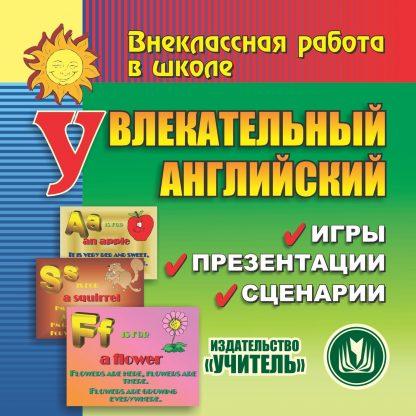 Купить Увлекательный английский. Компакт-диск для компьютера: Игры. Презентации. Сценарии в Москве по недорогой цене