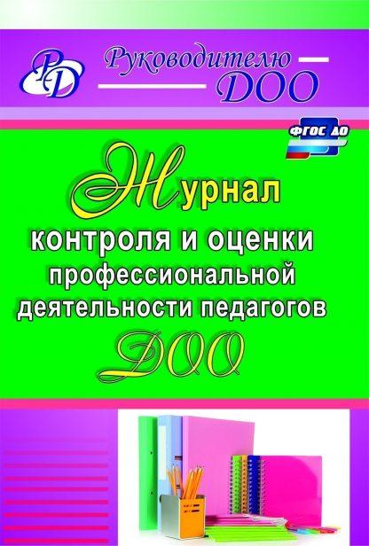 Купить Журнал контроля и оценки профессиональной деятельности педагогов ДОО в Москве по недорогой цене