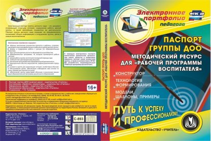 Купить Паспорт группы ДОО. Компакт-диск для компьютера: Конструктор. Технологии формирования. Модели