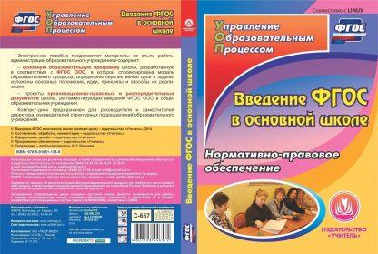 Купить Введение ФГОС в основной школе. Компакт-диск для компьютера: Нормативно-правовое обеспечение в Москве по недорогой цене
