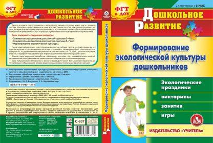 Купить Формирование экологической культуры дошкольников. Экологические праздники