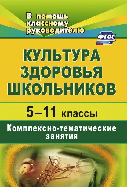 Купить Культура здоровья школьников. 5-11 классы: комплексно-тематические занятия в Москве по недорогой цене