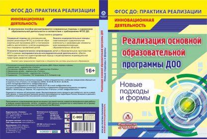 Купить Реализация основной образовательной программы ДОО. Новые подходы и формы. Компакт-диск для компьютера в Москве по недорогой цене
