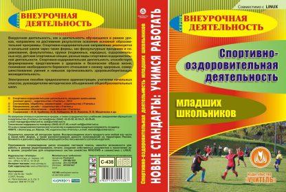 Купить Спортивно-оздоровительная деятельность младших школьников. Компакт-диск для компьютера в Москве по недорогой цене