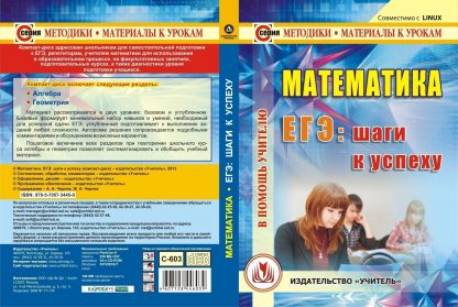 Купить Математика. ЕГЭ: шаги к успеху. Компакт-диск для компьютера в Москве по недорогой цене