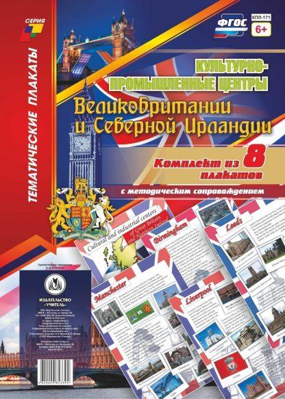 """Купить Комплект плакатов  """"Культурно-промышленные центры Великобритании и Северной Ирландии"""": 8 плакатов  с методическим сопровождением в Москве по недорогой цене"""