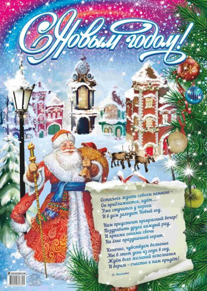 """Купить Оформительский плакат """"С Новым годом!"""" (Формат А2) в Москве по недорогой цене"""