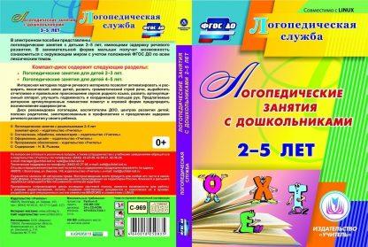 Купить Логопедические занятия с дошкольниками 2-5 лет. Компакт-диск для компьютера в Москве по недорогой цене