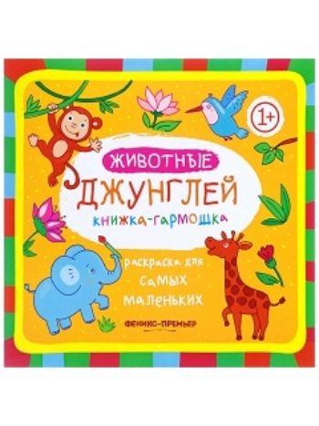 Купить Животные джунглей. Книжка-гармошка. Раскраска для самых маленьких в Москве по недорогой цене