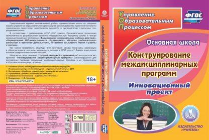Купить Основная школа. Конструирование междисциплинарных программ. Инновационный проект. Компакт-диск для компьютера в Москве по недорогой цене