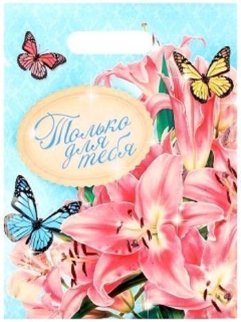 """Купить Пакет подарочный полиэтиленовый """"Для тебя"""" лилии в Москве по недорогой цене"""