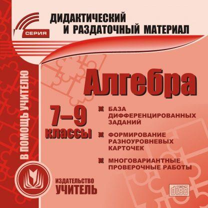 Купить Алгебра. 7-9 классы (карточки). Компакт-диск для компьютера: Сборник дифференцированных заданий. Формирование разноуровневых карточек. Многовариантные проверочные работы. в Москве по недорогой цене
