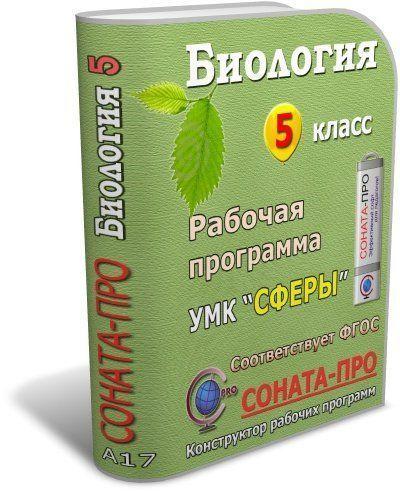Купить СОНАТА-ПРО: Биология. Введение в биологию. 5 класс. Рабочая программа по учебнику Н. И. Сонина