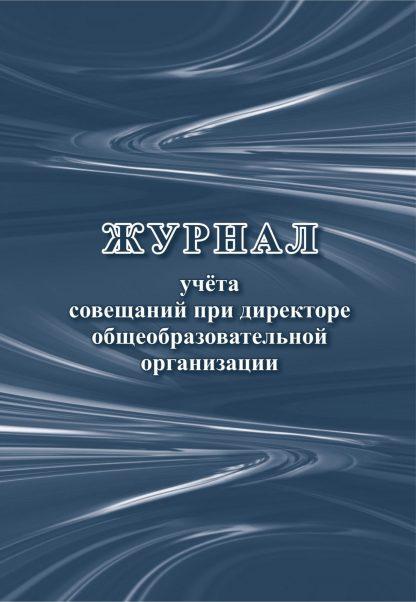 Купить Журнал учета совещаний при директоре общеобразовательной организации в Москве по недорогой цене
