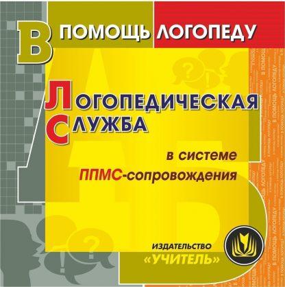 Купить Логопедическая служба в системе ППМС-сопровождения. Компакт-диск для компьютера в Москве по недорогой цене