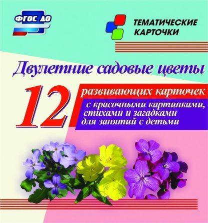 Купить Двулетние садовые цветы: 12 развивающих карточек с красочными картинками