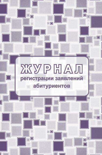 Купить Журнал регистрации заявлений абитуриентов в Москве по недорогой цене