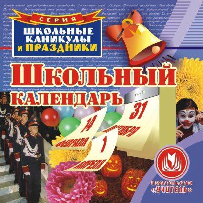Купить Школьный календарь (праздники XX века…). Компакт-диск для компьютера в Москве по недорогой цене