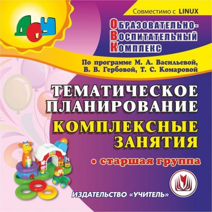 Купить Тематическое планирование. Комплексные занятия по программе М. А. Васильевой
