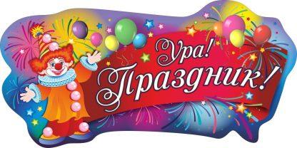 """Купить Плакат вырубной """"Ура! Праздник!"""": 286х502 мм в Москве по недорогой цене"""