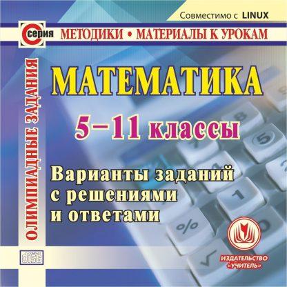 Купить Математика. 5 -11 классы. Олимпиадные задания. Компакт-диск для компьютера: Варианты заданий с решениями и ответами. в Москве по недорогой цене