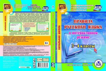 Купить Правила русского языка в интерактивном режиме. 3-4 классы. Компакт-диск для компьютера в Москве по недорогой цене