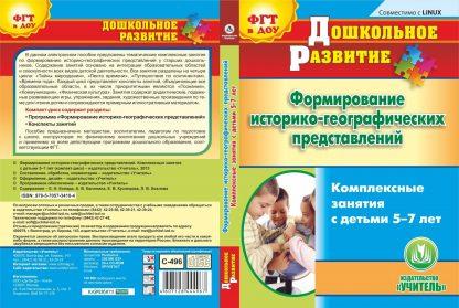 Купить Формирование историко-географических представлений. Комплексные занятия с детьми 5-7 лет. Компакт-диск для компьютера в Москве по недорогой цене