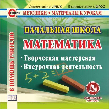 Купить Начальная школа. Математика. Компакт-диск для компьютера: Творческая мастерская. Внеурочная деятельность в Москве по недорогой цене