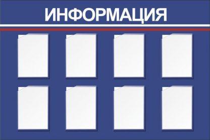 """Купить Стенд """"Информация"""" с 8 карманами А4: Размер: 1"""
