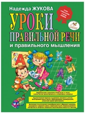 Купить Уроки правильной речи и правильного мышления в Москве по недорогой цене