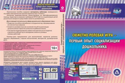 Купить Сюжетно-ролевая игра - первый опыт социализации дошкольника. Компакт-диск для компьютера в Москве по недорогой цене