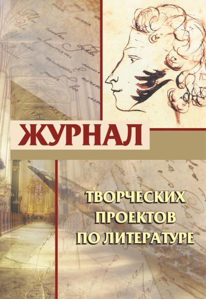 Купить Журнал творческих проектов по литературе в Москве по недорогой цене