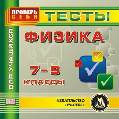 Купить Физика. 7-9 классы. Тесты для учащихся. Компакт-диск для компьютера в Москве по недорогой цене