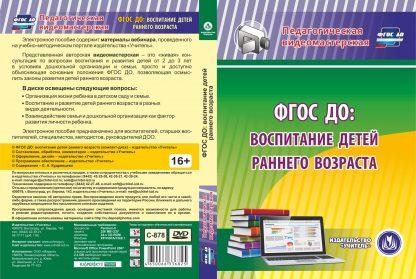 Купить ФГОС ДО: воспитание детей раннего возраста. Компакт-диск для компьютера в Москве по недорогой цене