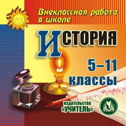 Купить История 5-11 классы. Компакт-диск для компьютера в Москве по недорогой цене