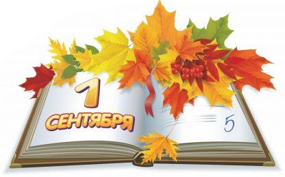 """Купить Плакат вырубной """"Книга с осенним букетом (1сентября)"""": 227х362 в Москве по недорогой цене"""