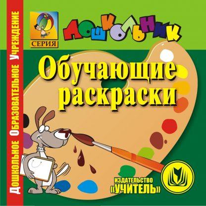 Купить Обучающие раскраски. Компакт-диск для компьютера в Москве по недорогой цене