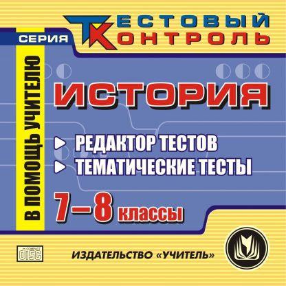 Купить История. 7-8 кл. Редактор тестов. Компакт-диск для компьютера: Тематические тесты. в Москве по недорогой цене