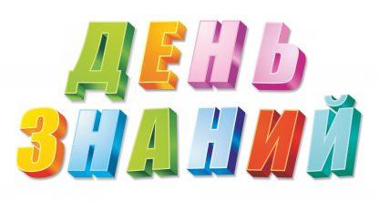 """Купить Плакат вырубной """"День знаний"""" (набор из 10 букв) в Москве по недорогой цене"""