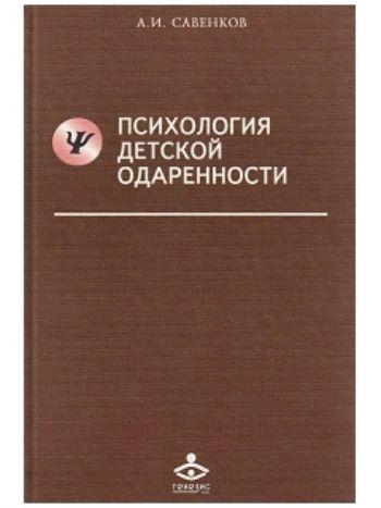 Купить Психология детской одаренности в Москве по недорогой цене